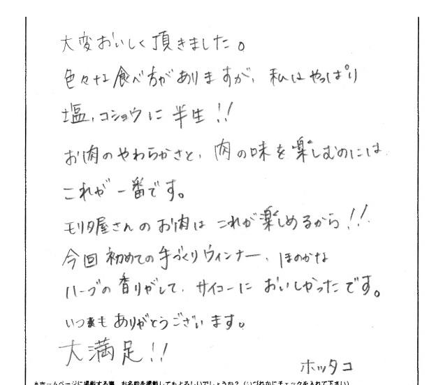 お便りFAX5
