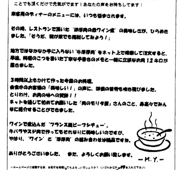 FAX21お便り