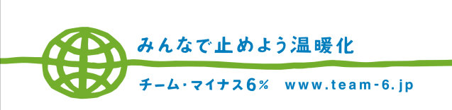 チームマイナス6%